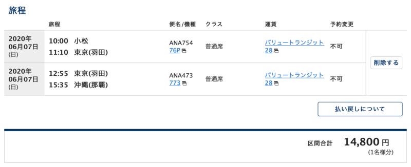 ANA20200607-KMQ-HND-OKA