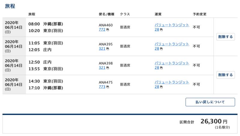 ANA20200614-OKA-SYO