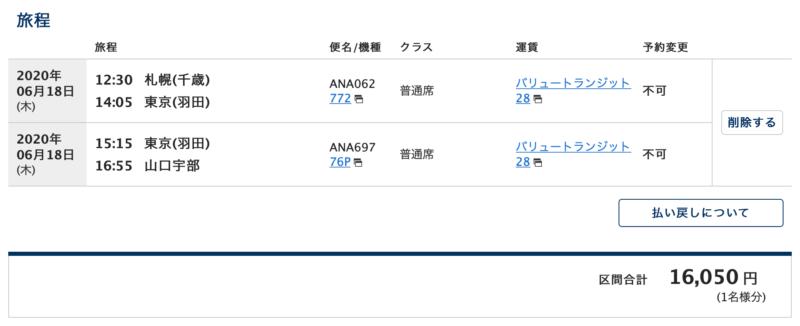 ANA20200618-CTS-HND-UBJ