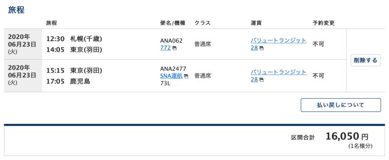 ANA20200623-CTS-HND-KOJ