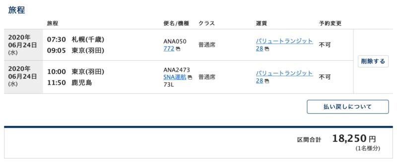 ANA20200624-CTS-HND-KOJ