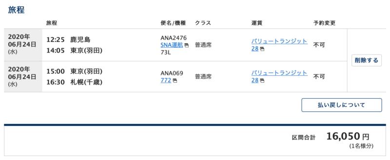 ANA20200624-KOJ-HND-CTS