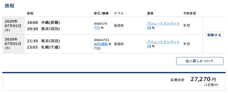 ANA20200701b-OKA-HND-CTS