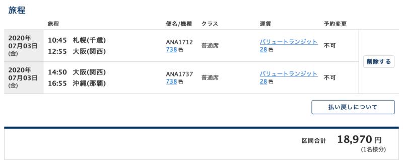 ANA20200703-CTS-KIX-OKA