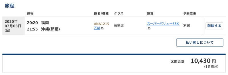 ANA20200703-FUK-OKA