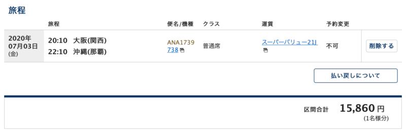 ANA20200703-KIX-OKA