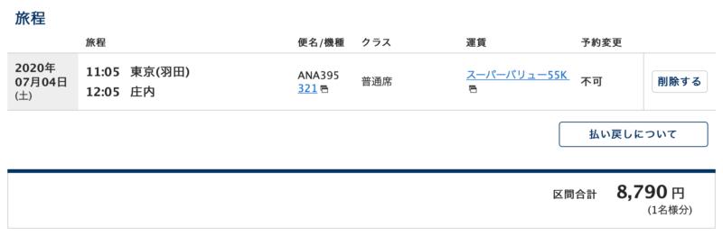 ANA20200704-HND-SYO