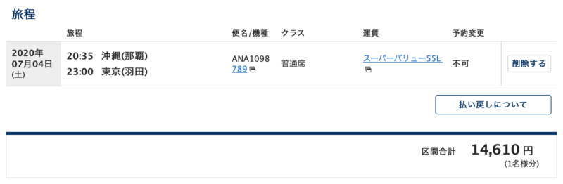 ANA20200704-OKA-HND