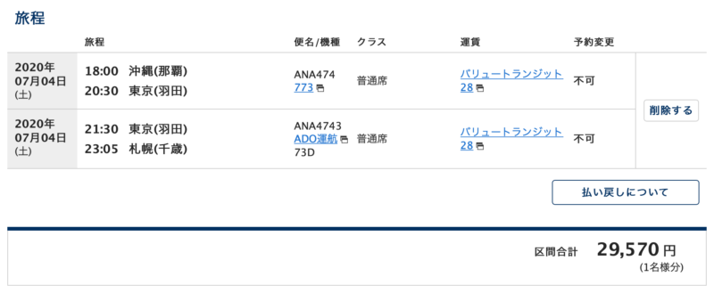 ANA20200704-OKA-HND-CTS
