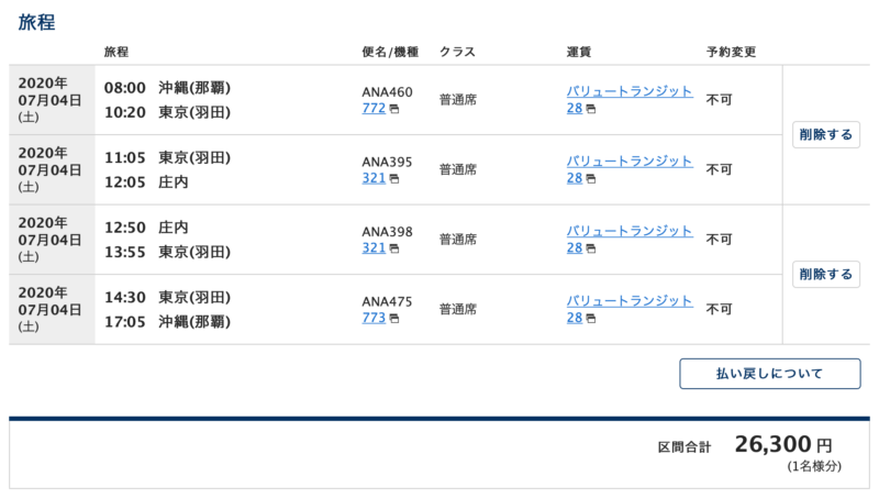 ANA20200704-OKA-HND-SYO