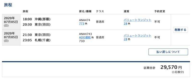ANA20200705-OKA-HND-CTS