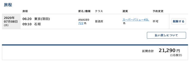 ANA20200708-HND-ISG