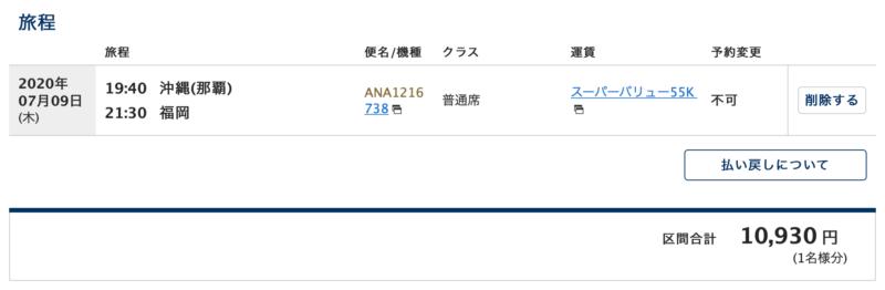 ANA20200709-OKA-FUK