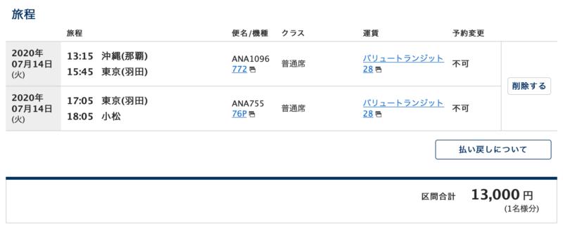 ANA20200714-OKA-HND-KMQ