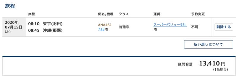 ANA20200715a-HND-OKA