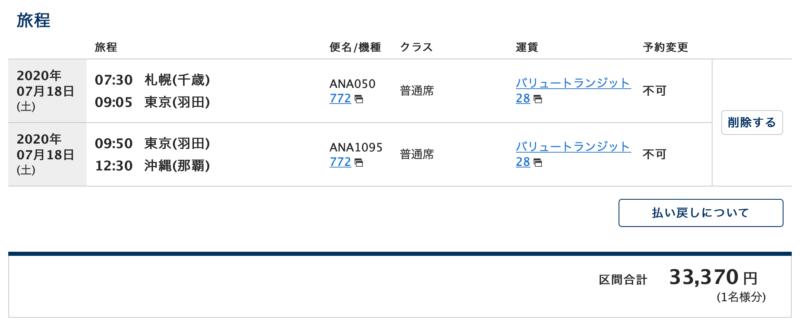 ANA20200718-CTS-HND-OKA