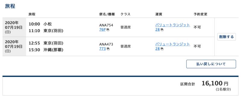 ANA20200719-KMQ-HND-OKA