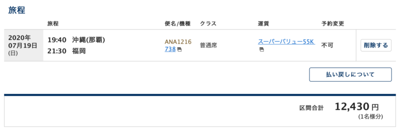 ANA20200719-OKA-FUK