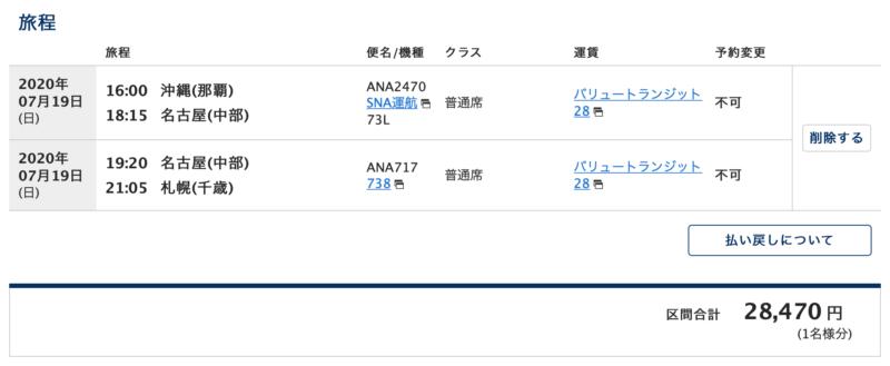 ANA20200719-OKA-NGO-CTS