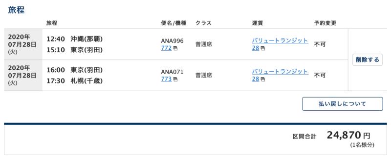 ANA20200728-OKA-HND-CTS
