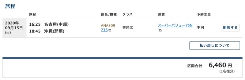 ANA20200915-NGO-OKA