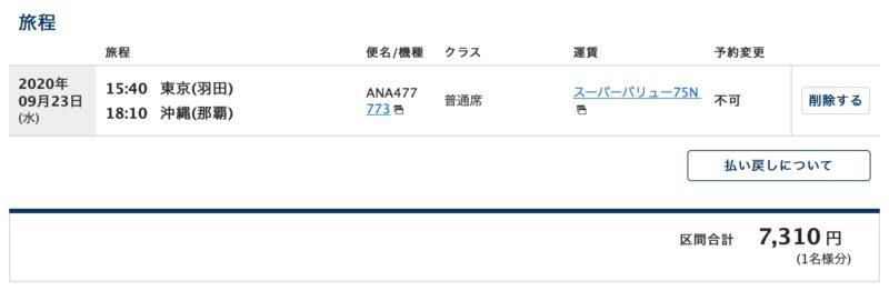 ANA20200923-HND-OKA