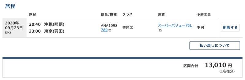 ANA20200923-OKA-HND