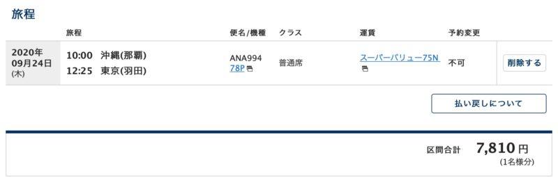 ANA20200924-OKA-HND