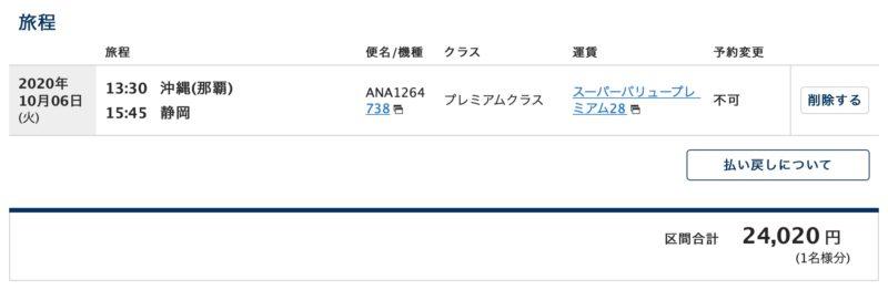ANA20201006-OKA-FSZ