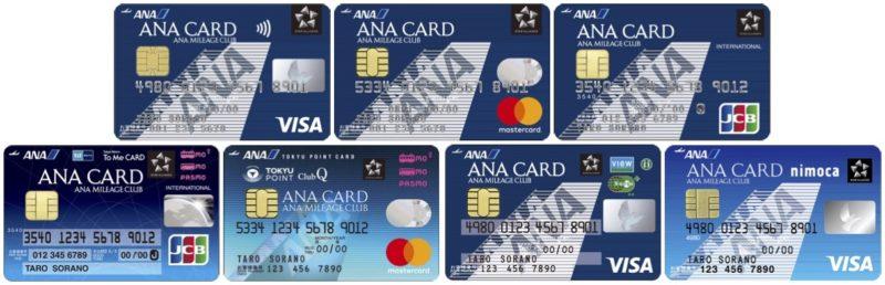 必須 ANA カード