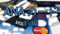 ANA CARD 1