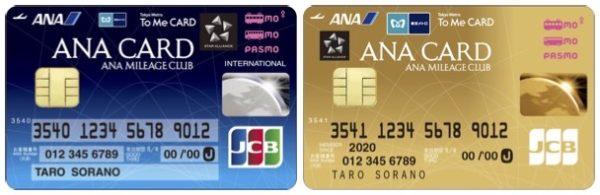 ANA To Me カード シリーズ