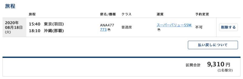 東京(羽田)-沖縄(那覇) 運賃例