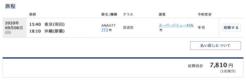 ANA20200906-HND-OKA