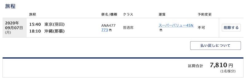 ANA20200907b-HND-OKA
