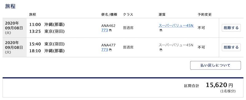 ANA20200908-OKA-HND