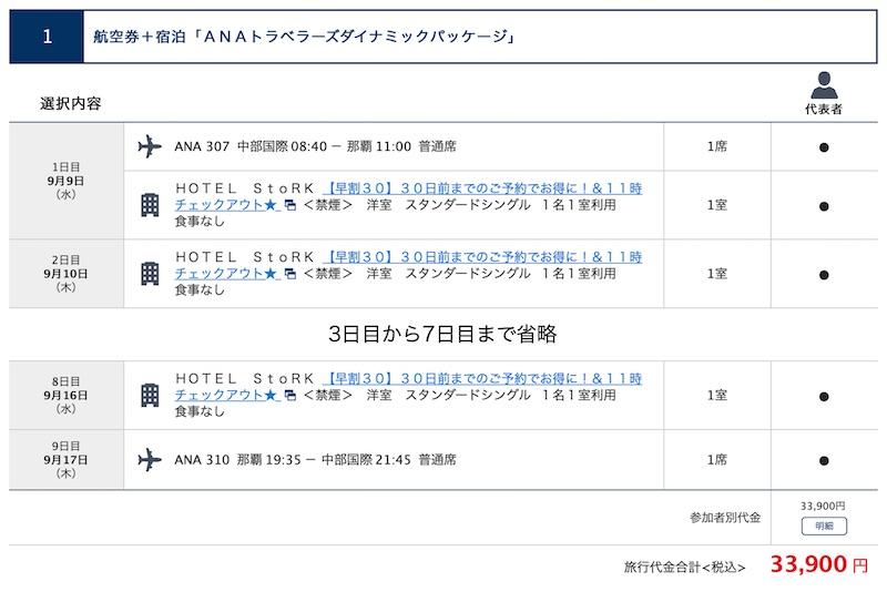 ANA20200909-17-NGO-OKA-DP