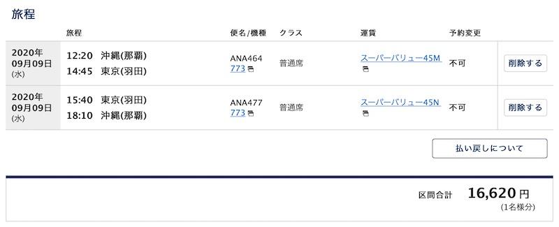 ANA20200909-OKA-HND
