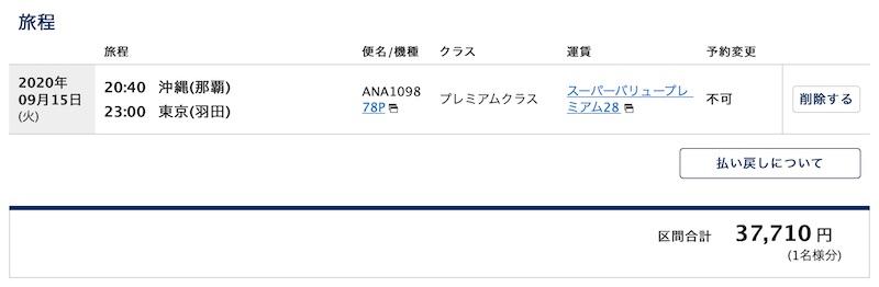 ANA20200915-OKA-HND-premium