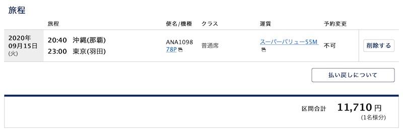 ANA20200915-OKA-HND