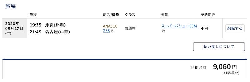 ANA20200917-NGO-OKA