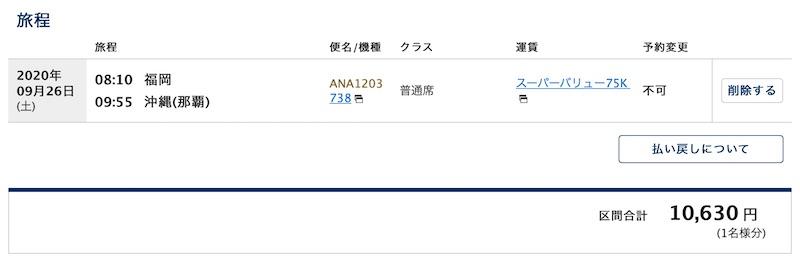 ANA20200926-FUK-OKA