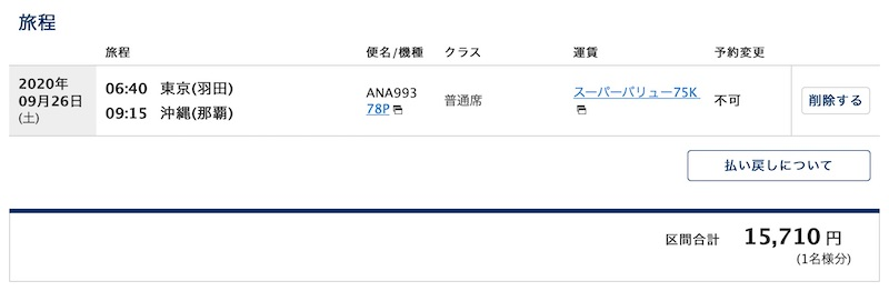 ANA20200926-HND-OKA