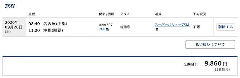 ANA20200926-NGO-OKA