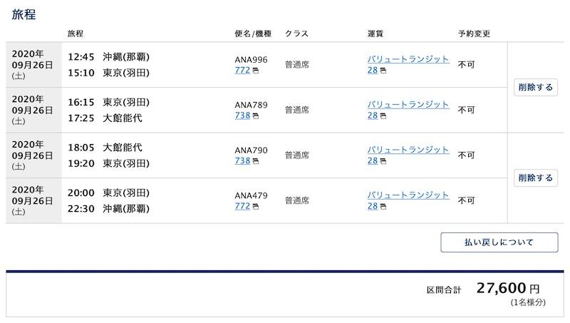 ANA20200926-OKA-HND-ONJ