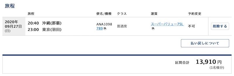 ANA20200927-OKA-HND