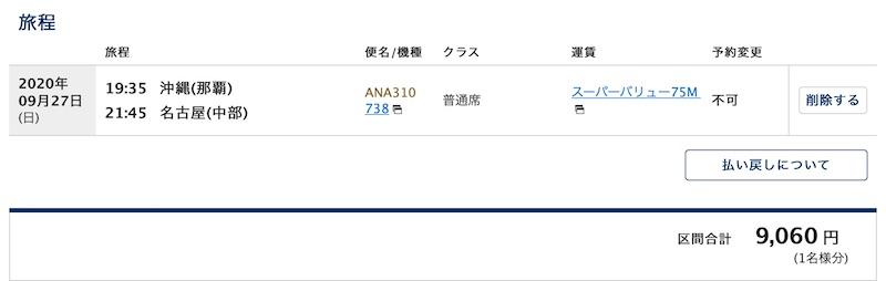 ANA20200927-OKA-NGO