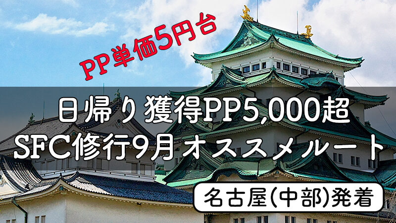 名古屋(中部)発着9月オススメルート