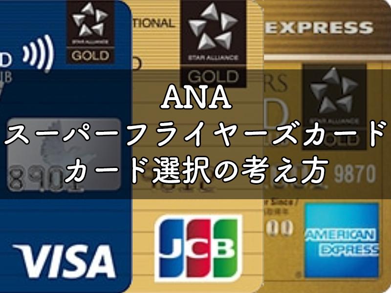 ANA SuperFlyersCard