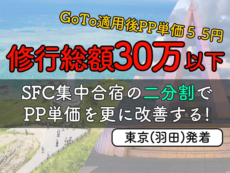 SFC合宿2